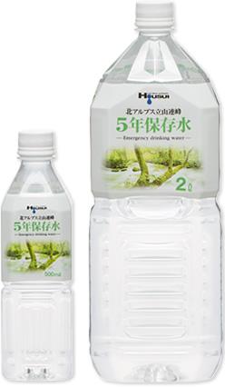 5年保存水500ml、2L