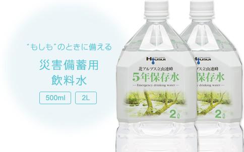 """""""もしも""""の時に備える災害備蓄用飲料水 500ml 2L"""