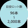目安ロット数96本〜2,000本